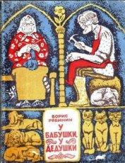 У бабушки, у дедушки - Рябинин Борис Степанович