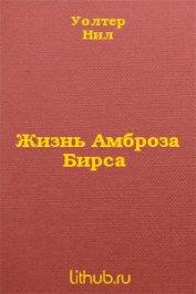 Жизнь Амброза Бирса - Уолтер Нил