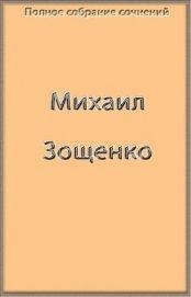 Полное собрание сочинений в одной книге (СИ) - Зощенко Михаил Михайлович