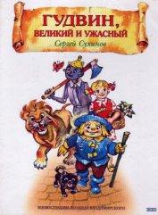 Книга Гудвин, Великий и Ужасный - Автор Сухинов Сергей Стефанович