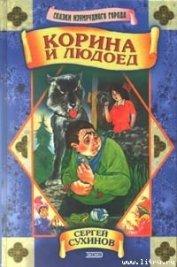 Книга Корина и людоед - Автор Сухинов Сергей Стефанович