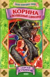 Книга Корина и волшебный единорог - Автор Сухинов Сергей Стефанович