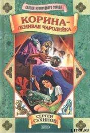 Книга Корина — ленивая чародейка - Автор Сухинов Сергей Стефанович