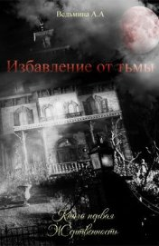 Жертвенность (СИ) - Ведьмина Александра Андреевна