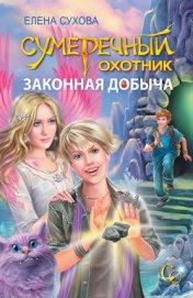 Законная добыча - Сухова Елена Анатольевна
