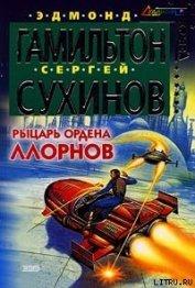 Рыцарь ордена Ллорнов - Сухинов Сергей Стефанович