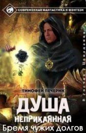 Бремя чужих долгов (СИ) - Печёрин Тимофей