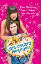 День святого Валентина (сборник) - Нестерина Елена Вячеславовна
