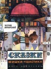 Сказки Мишки-Ушастика