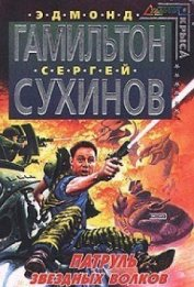 Ущелье погибших кораблей - Сухинов Сергей Стефанович