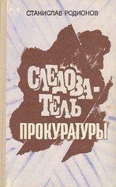 Расследование мотива - Родионов Станислав Васильевич