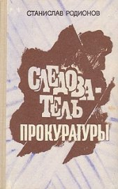 Кембрийская глина - Родионов Станислав Васильевич