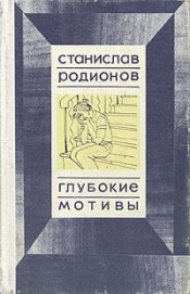 Аффект - Родионов Станислав Васильевич