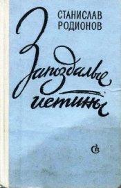Мышиное счастье - Родионов Станислав Васильевич