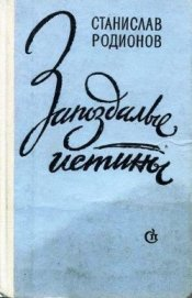 Цветы на окнах - Родионов Станислав Васильевич