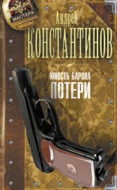 Потери - Константинов Андрей Дмитриевич