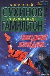 Звездный Клондайк - Сухинов Сергей Стефанович