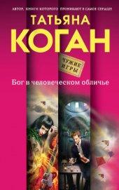 Бог в человеческом обличье - Коган Татьяна Васильевна