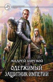 Защитник Империи - Буревой Андрей