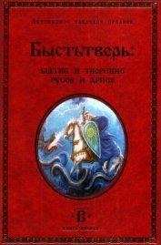 Быстьтворь: бытие и творение русов и ариев. Книга 2 - Демин (Светозаръ) Валерий Михайлович