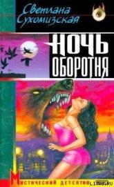 Ночь оборотня - Сухомизская Светлана