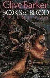 Книга крови 2