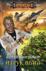 Из рук врага - Плотников Сергей Александрович