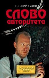 Слово авторитета - Сухов Евгений Евгеньевич
