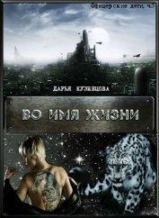 Во имя Жизни (СИ) - Кузнецова Дарья Андреевна
