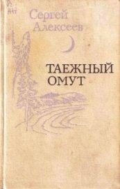 Таежный омут (сборник)