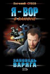 Заповедь Варяга - Сухов Евгений Евгеньевич