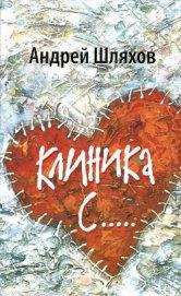 Клиника С..... - Шляхов Андрей Левонович