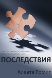 Последствия (ЛП) - Ромиг Алеата