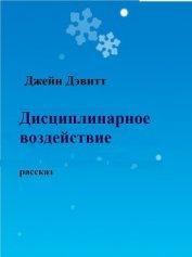 Дисциплинарное воздействие (ЛП) - Дэвитт Джейн