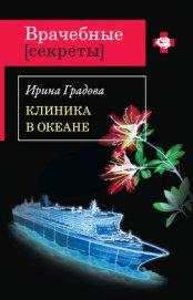Клиника в океане - Градова Ирина