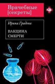 Вакцина смерти - Градова Ирина