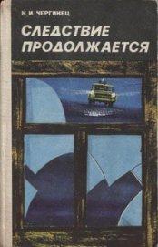 Следствие продолжается - Чергинец Николай Иванович