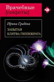 Забытая клятва Гиппократа - Градова Ирина