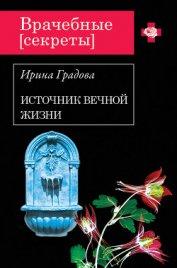 Источник вечной жизни - Градова Ирина