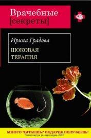 Шоковая терапия - Градова Ирина