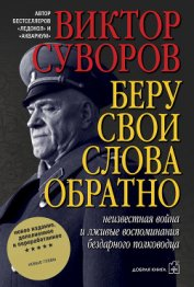 Беру свои слова обратно - Суворов Виктор