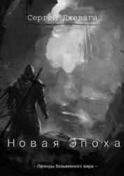Новая Эпоха (СИ) - Джевага Сергей