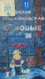 Домовые - Трускиновская Далия Мейеровна