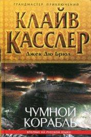 Чумной корабль - Касслер Клайв