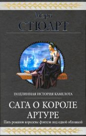 Сага о короле Артуре (сборник) - Стюарт Мэри