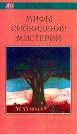 Мифы, сновидения, мистерии - Элиаде Мирча