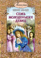 Семь молоденьких девиц, или Дом вверх дном - Мид-Смит Элизабет Томазина