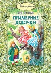 Примерные девочки - де Сегюр Софья Федоровна