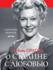 О Сталине с любовью - Орлова Любовь Петровна