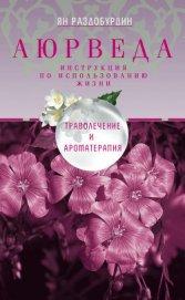 Аюрведа. Траволечение и ароматерапия - Раздобурдин Ян Николаевич